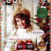 cocorich12月号1_1